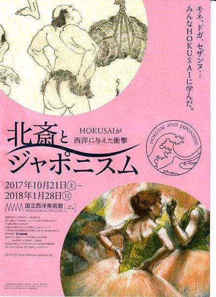 3.北斎とジャポニズム展.jpg