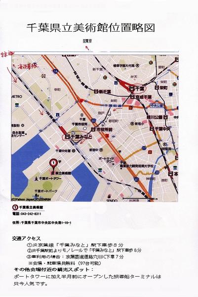 ◆◆◆千葉県立美術館位置の地図.jpg
