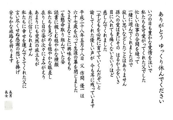 作間氏の御子息弔辞.jpg