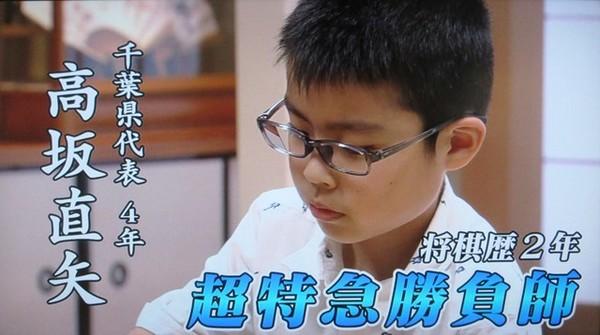 最速小4高坂直矢 くん (1).JPG