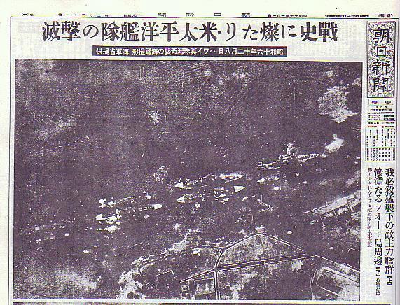 朝日新聞 真珠湾攻撃記事.jpg