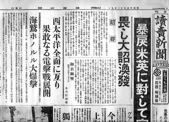 読売新聞 真珠湾攻撃記事.jpg
