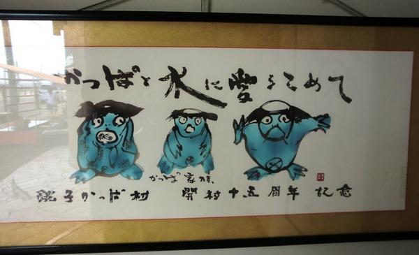 銚子の河童村CIMG6119-SS.jpg