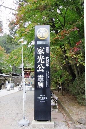 IMG_0827SS家光公霊廟.jpg