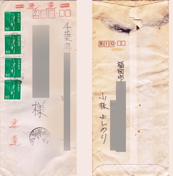 S-1マンガ家小林よしのり氏からの手紙.jpg