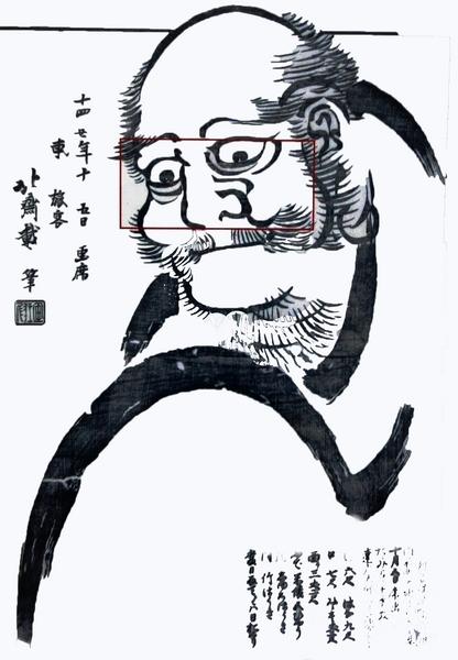 S北斎達磨3009-2.jpg