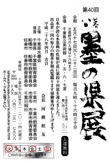SS★ご案内はがき(当番赤印).jpg