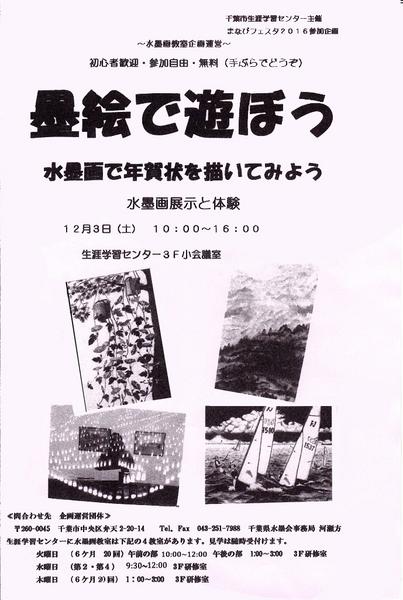 SS★墨絵で遊ぼう2016.12.3.jpg