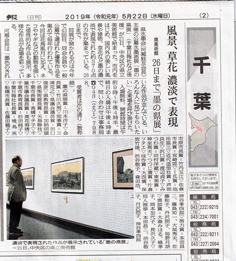 5.22千葉日報.jpg