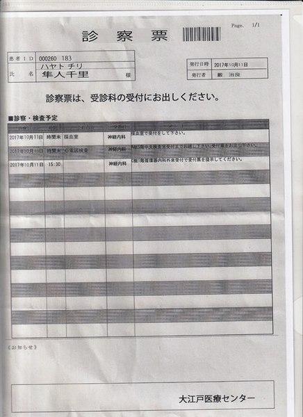 クリアファイル入り診察票.jpg