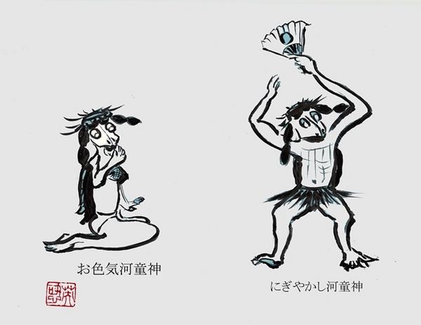 ブラジャー河童と踊りかっぱ-2.jpg