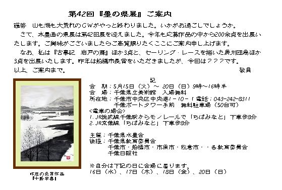 第42回県展案内.jpg