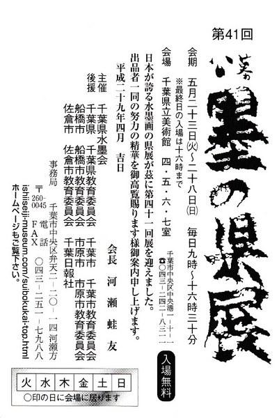 SS第41回墨の県展案内はがき 裏 (2).jpg