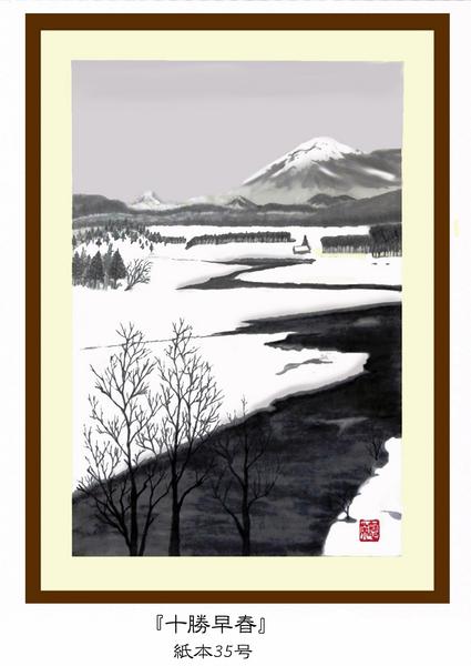 SSS★十勝早春 受賞作品 第41回墨の県展5_edited-2.jpg
